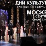 Dni_kul_tury_CHechenskoiy_Respubliki_12_sentyabrya_g.Moskva_w1200_h800-1