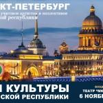 DNI_KULTURY_SPB-3_w1200_h800